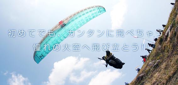 パラグライダー(チャレンジコース)