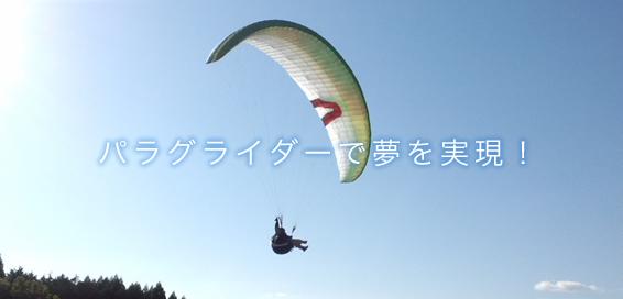パラグライダー(ライセンスコース)